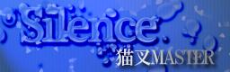 Silence_banner.jpg